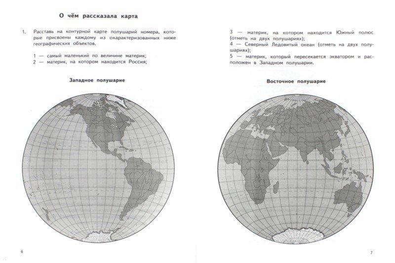 Иллюстрация 1 из 9 для Окружающий мир. 3 класс. Проверочные работы в тестовой форме - Кудрова, Чуракова | Лабиринт - книги. Источник: Лабиринт