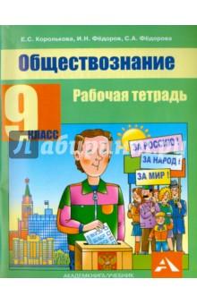 Обществознание. 9 класс. Рабочая тетрадь обществознание 9 класс методическое пособие рабочая тетрадь для учителя