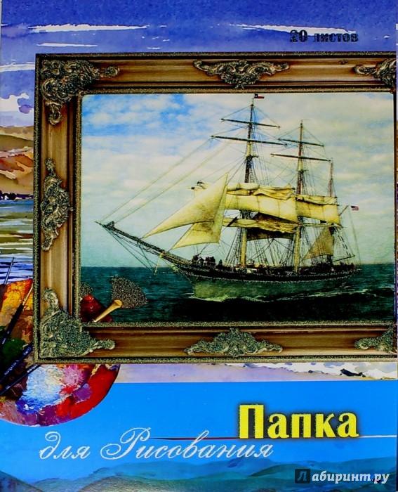 """Иллюстрация 1 из 3 для Папка для рисования """"Морской пейзаж"""" (20 листов, А4) (С0271-07)   Лабиринт - канцтовы. Источник: Лабиринт"""