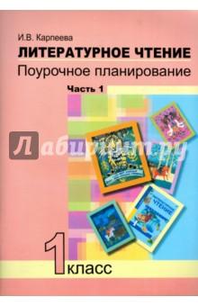 Литературное чтение. 1 класс. Поурочное планирование методов и приемов индивид. подхода. Часть 1