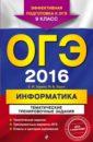 ОГЭ 2016. Информатика. 9 класс. Тематические тренировочные задания (+CD)