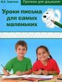 Уроки письма для самых маленьких