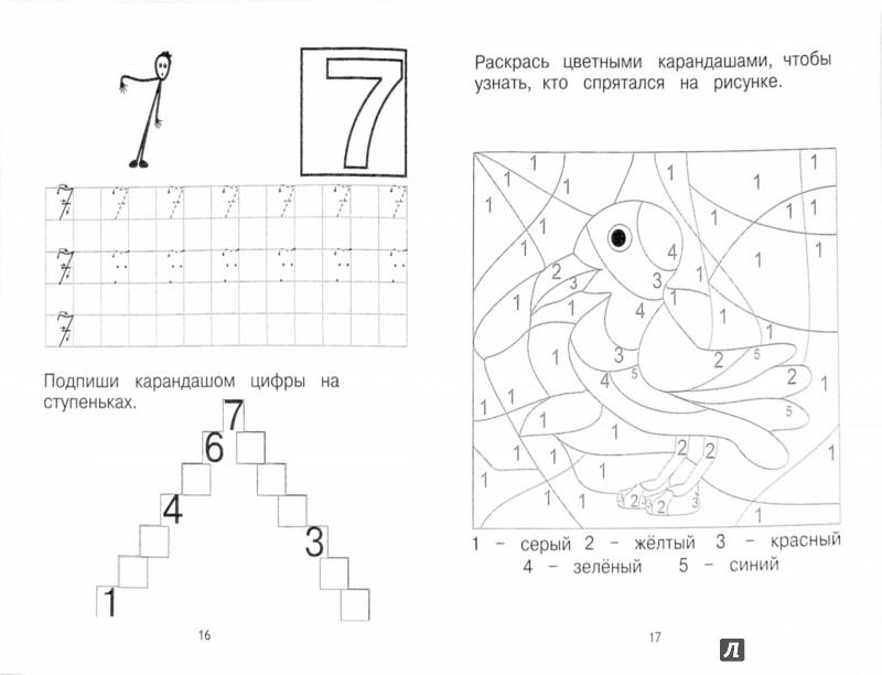 Иллюстрация 1 из 26 для Считаем и пишем цифры - Марина Георгиева | Лабиринт - книги. Источник: Лабиринт
