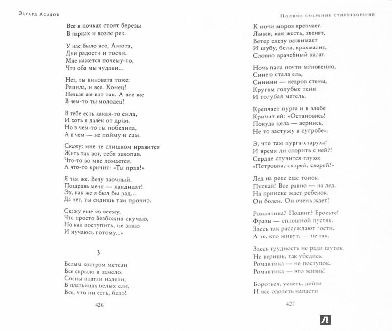 Иллюстрация 1 из 11 для Пока ты любишь меня. Полное собрание стихотворений - Эдуард Асадов | Лабиринт - книги. Источник: Лабиринт