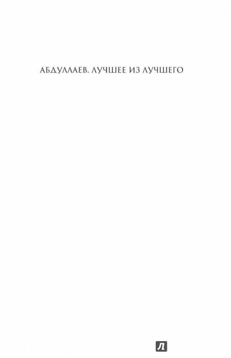 Иллюстрация 1 из 17 для Манипулятор - Чингиз Абдуллаев | Лабиринт - книги. Источник: Лабиринт