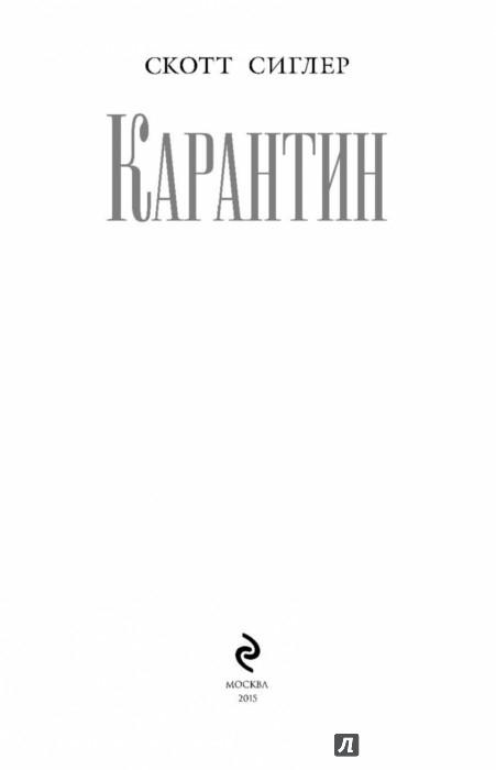 СИГЛЕР СКОТТ КНИГИ СКАЧАТЬ БЕСПЛАТНО
