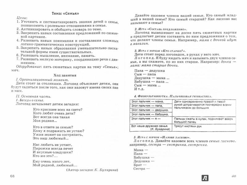 Иллюстрация 1 из 5 для Конспекты занятий по развитию лексико-грамматических представлений у детей 4-5 л ет  с ОНР и ЗПР - Ксения Бухарина | Лабиринт - книги. Источник: Лабиринт