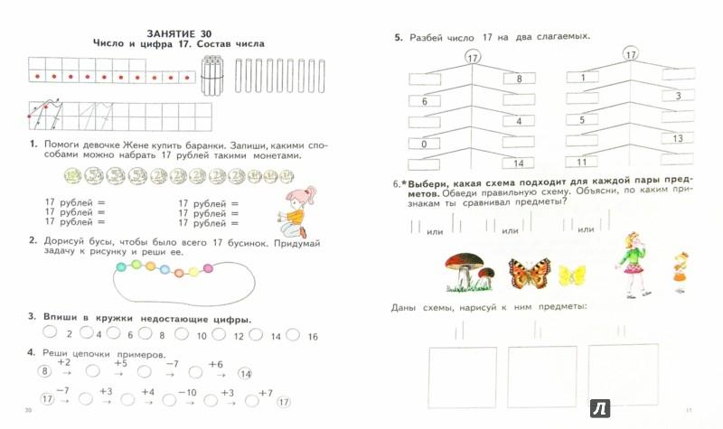 Иллюстрация 1 из 6 для Учимся считать. Рабочая тетрадь в 2 частях. Часть 2 - Елена Лункина | Лабиринт - книги. Источник: Лабиринт