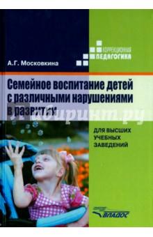 Семейное воспитание детей с различными нарушениями в развитии акименко в м логопедическое обследование детей с речевыми нарушениями