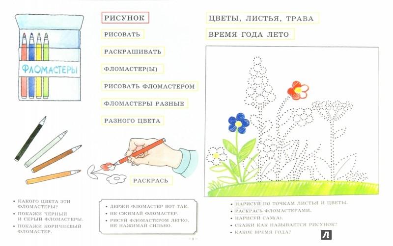 Иллюстрация 1 из 5 для Лепка. Аппликация. Рисунок. Альбом для дошкольников 3-4 лет - Марина Рау | Лабиринт - книги. Источник: Лабиринт
