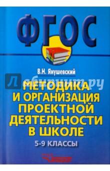 Методика и организация проектной деятельности в школе. 5-9 классы. ФГОС