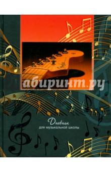 Дневник для музыкальной школы Ноты (твердая обложка) (С1806-07) дневник для музыкальной школы хатбер 48 листов а5 рисунки чернилами твердая обложка