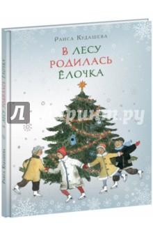 Кудашева Раиса Адамовна » В лесу родилась ёлочка