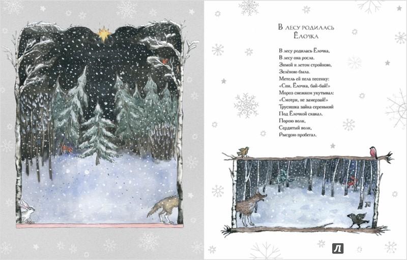 Иллюстрация 2 из 61 для В лесу родилась ёлочка - Раиса Кудашева   Лабиринт - книги. Источник: Лабиринт