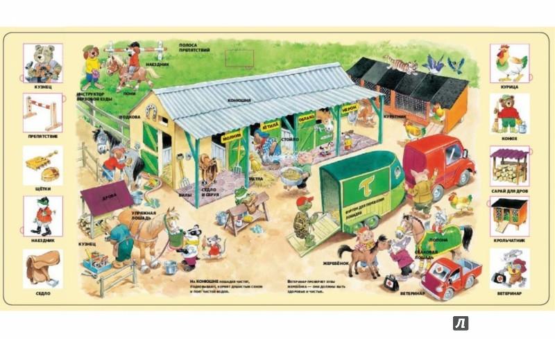 Иллюстрация 1 из 45 для На ферме   Лабиринт - книги. Источник: Лабиринт