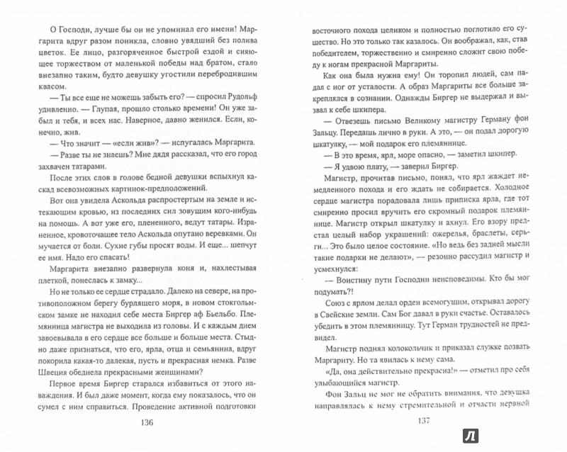 Иллюстрация 1 из 5 для Месть Аскольда - Юрий Торубаров | Лабиринт - книги. Источник: Лабиринт