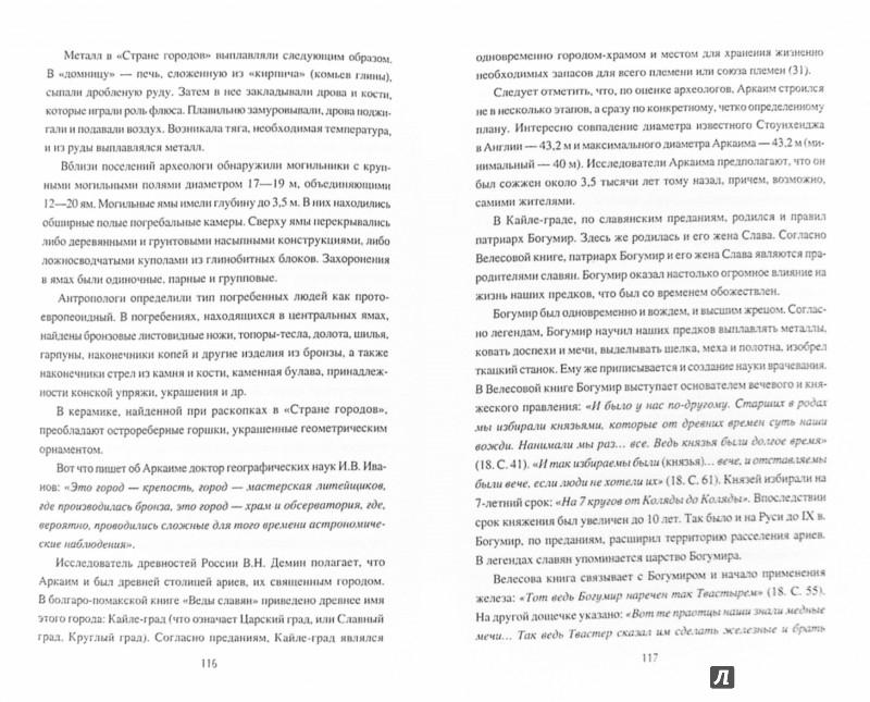 Иллюстрация 1 из 18 для О русах - Валерий Мазуров | Лабиринт - книги. Источник: Лабиринт