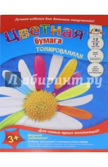Бумага цветная тонированная Ромашка (12 листов, 12 цветов) (С0305-02) бумага цветная 10 листов 10 цветов двухсторонняя щенячий патруль