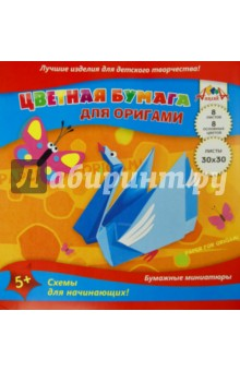 """Бумага цветная для оригами """"Лебедь"""", 8 листов, 8 цветов, 30х30 см (С0326-02)"""