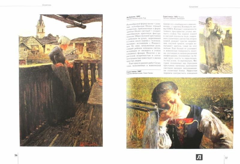 Иллюстрация 1 из 19 для Джованни Сегантини - Елена Федотова   Лабиринт - книги. Источник: Лабиринт