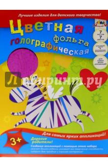 Фольга цветная голографическая Зебра (7 листов, 7 цветов) (С0296-03) фольга цветная радужная апплика а4 7л 7цв в ассортименте