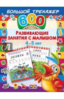 Развивающие занятия с малышом 4-5 лет  макеева о учимся писать цифры и решать примеры 4 7 лет