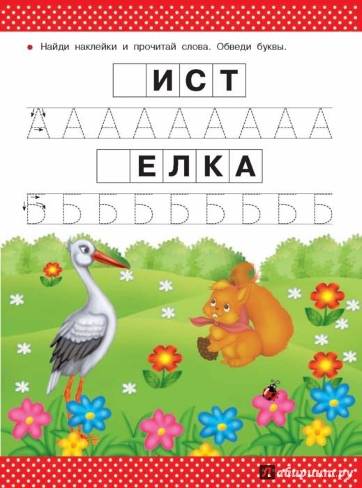 Иллюстрация 1 из 15 для Развивающие занятия с малышом 4-5 лет | Лабиринт - книги. Источник: Лабиринт