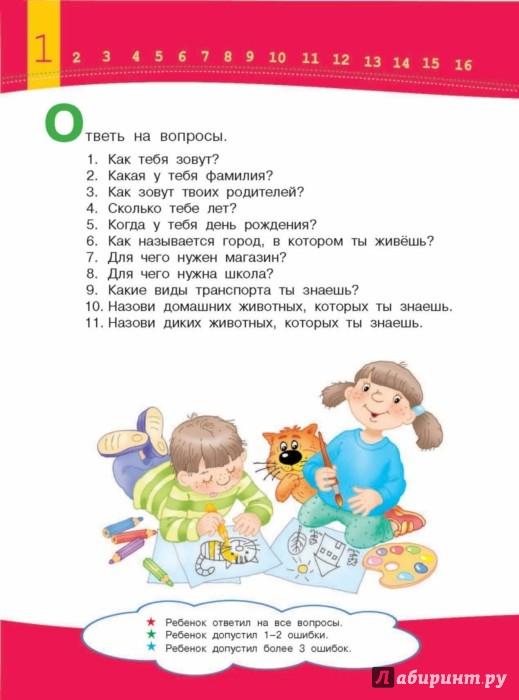 Иллюстрация 1 из 11 для Тесты. 4-5 лет | Лабиринт - книги. Источник: Лабиринт