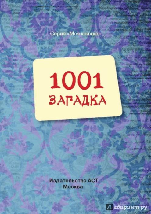Иллюстрация 1 из 39 для 1001 загадка - Тарабарина, Елкина | Лабиринт - книги. Источник: Лабиринт
