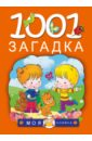 Тарабарина Татьяна Ивановна, Елкина Наталья Васильевна 1001 загадка