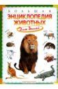 Большая энциклопедия животных для детей, Brewer Duncan,Farndon John