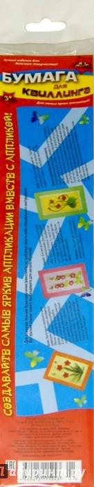 Иллюстрация 1 из 5 для Бумага для квиллинга (200 штук, 4 цвета, 6 мм, Ассорти) (С2329-01) | Лабиринт - канцтовы. Источник: Лабиринт