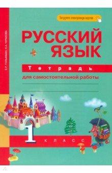 Русский язык. 1 класс. Тетрадь для самостоятельной работы. ФГОС