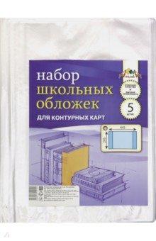 Обложки для контурных карт, 5 штук (С0531-01)