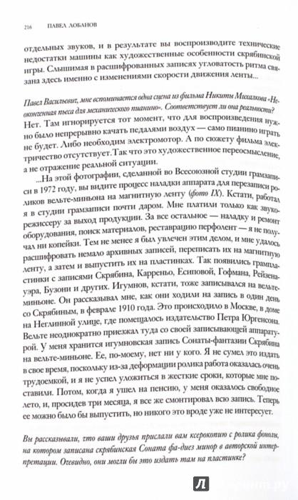 Иллюстрация 1 из 5 для Беседы с музыкантами о фортепианном искусстве. Избранные статьи и рецензии - Андрей Хитрук | Лабиринт - книги. Источник: Лабиринт