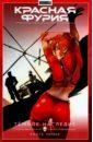 Габрелянов Артем Красная Фурия. Том 3. Темное наследие. Книга 1 артем габрелянов евгений еронин красная фурия том 8 агент симмонс
