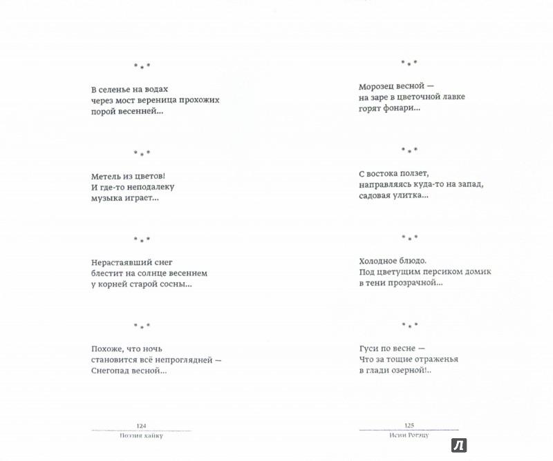 Иллюстрация 1 из 22 для Песни осеннего ветра. Новые шедевры танка и хайку японского Серебряного века | Лабиринт - книги. Источник: Лабиринт