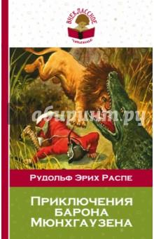 Приключения барона Мюнхгаузена книги эксмо приключения цветочных фей
