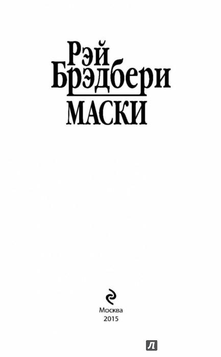 Иллюстрация 1 из 42 для Маски - Рэй Брэдбери | Лабиринт - книги. Источник: Лабиринт