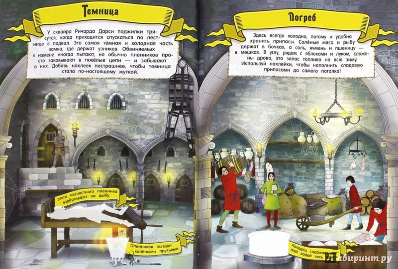 Иллюстрация 2 из 20 для Создай свою историю. Твой рыцарский замок | Лабиринт - книги. Источник: Лабиринт