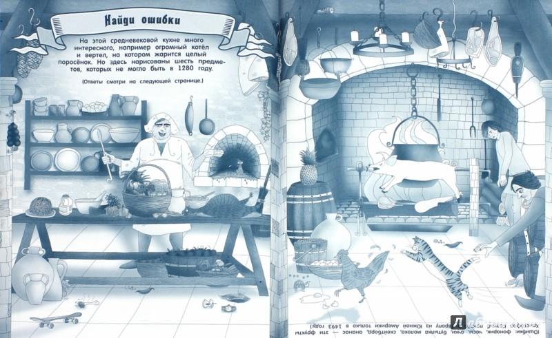 Иллюстрация 5 из 20 для Создай свою историю. Твой рыцарский замок   Лабиринт - книги. Источник: Лабиринт