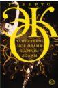 Обложка Таинственное пламя царицы Лоаны