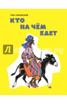Горбовский Глеб Яковлевич » Кто на чём едет