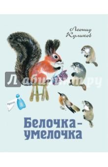 Куликов Леонид Иванович » Белочка-умелочка