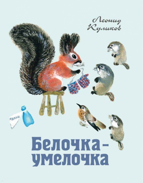 Иллюстрация 1 из 30 для Белочка-умелочка - Леонид Куликов   Лабиринт - книги. Источник: Лабиринт