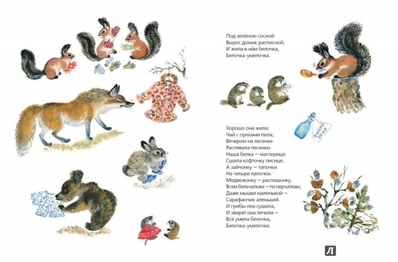 Иллюстрация 1 из 20 для Белочка-умелочка - Леонид Куликов | Лабиринт - книги. Источник: Лабиринт