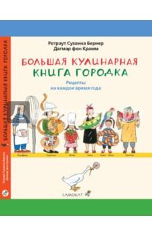 Большая кулинарная книга Городка. Рецепты на каждое время года специи большая кулинарная книга в футляре