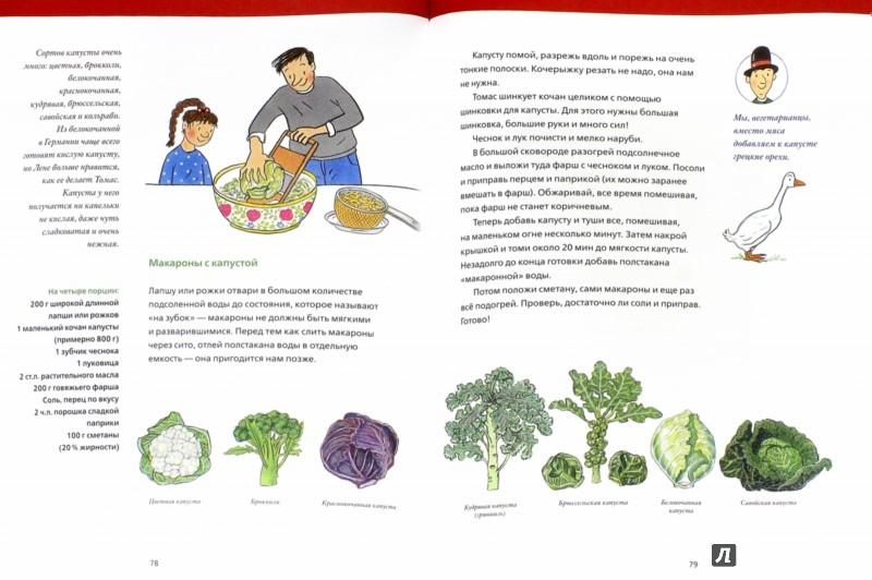 Иллюстрация 1 из 36 для Большая кулинарная книга Городка. Рецепты на каждое время года - Бернер, фон | Лабиринт - книги. Источник: Лабиринт