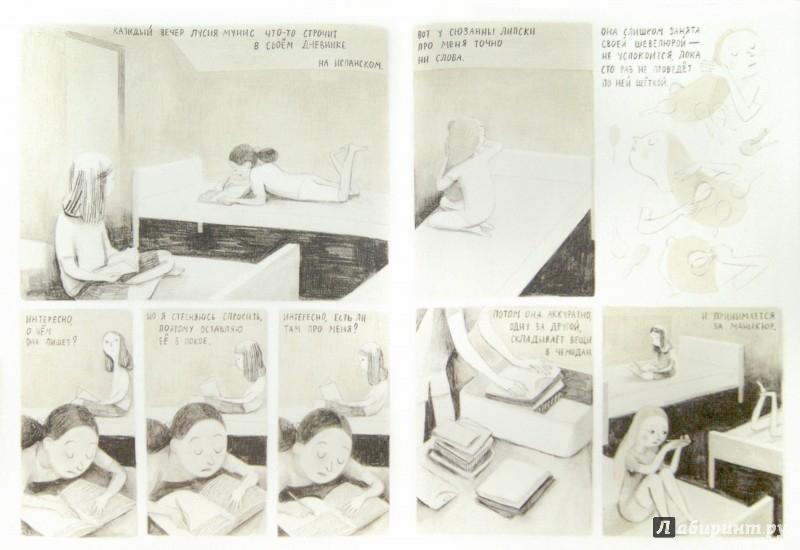 Иллюстрация 1 из 50 для Джейн, лиса и я - Фанни Бритт | Лабиринт - книги. Источник: Лабиринт