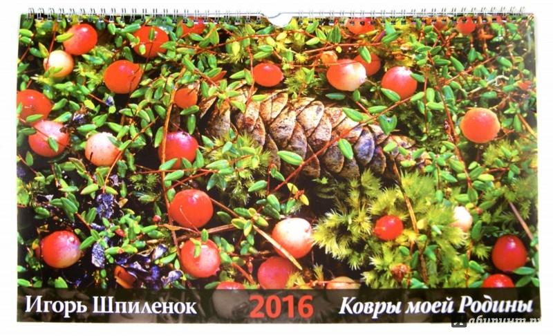Иллюстрация 1 из 9 для Ковры моей Родины. Календарь 2016 - Игорь Шпиленок | Лабиринт - сувениры. Источник: Лабиринт